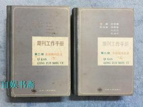 期刊工作手册:全国期刊名录(上、下两册合售)