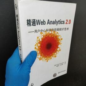 精通Web Analytics 2.0:用户中心科学与在线统计艺术(包快递)