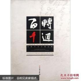 百转千回(邓散木书印精品集)