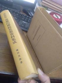 道藏内佛教思想资料集成(精装带函套近新,极薄书衣有破损,其他完好)稀有