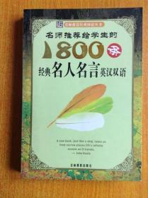 名师推荐给学生的1800条经典名人名言英汉双语 (名师推荐经典妙语丛书)【全彩印刷 图文并茂】