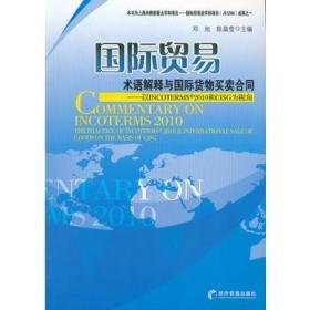 国际贸易术语解释与国际货物买卖合同:以INCOTERMS2010和CISG为视角