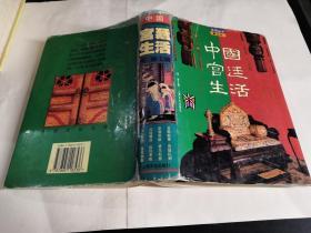 中国宫廷生活( 精装 )
