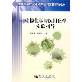 生物化学与医用化学实验指导