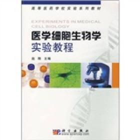 医学细胞生物学实验教程