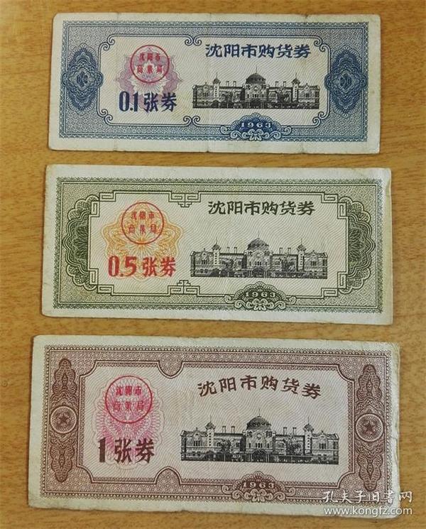 63年沈阳市购货券3全套--其中0.5张品种少见-成套稀