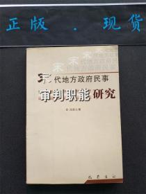 宋代地方政府民事审判职能研究(包快递)