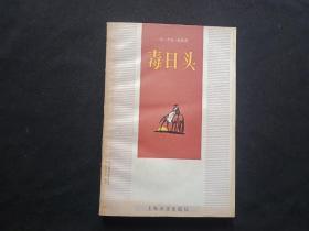 毒日头   译者-裘柱常 毛笔签名钤印