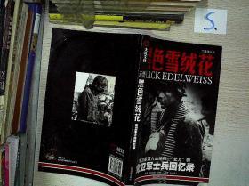 黑色雪绒花(二战风云Ⅲ).