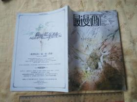 创刊号!!!郭敬明主编《最漫画》    16开96页   2009年