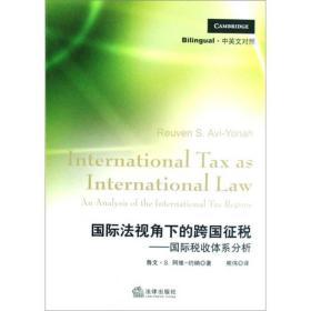 国际法视角下的跨国征税