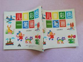 儿童彩色一笔画【实物拍图】