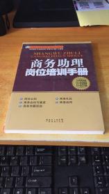 商务助理岗位培训手册