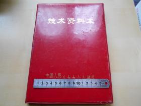 老纸头【70年代,塑皮空白本,100页】16开本