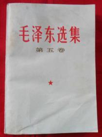 毛泽东选集(第五卷)、、