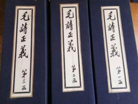 《诗经》经典版本——毛诗正义(线装 三函十八册),木板刷印,1982年文物出版社木版刷印。