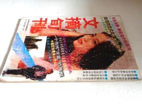 文摘旬刊-1993【合订本】中