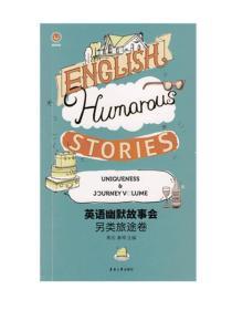 另类旅途卷——英语幽默故事会