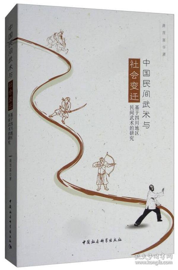 中国民间武术与社会变迁:基于四川地区民间武术的研究