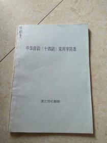 《中华新韵(十四韵)常用字简表》