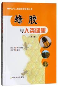 蜂胶与人类健康(第2版)/蜂产品与人类健康零距离丛书