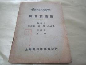 稀见民国老版语言拼音文献《国音新浅说》,范祥善.刘儒.杨世恩 编辑,32开平装一册全。上海商务印书馆 民国十六年(1927)二月,繁体竖排刊行,品如图。