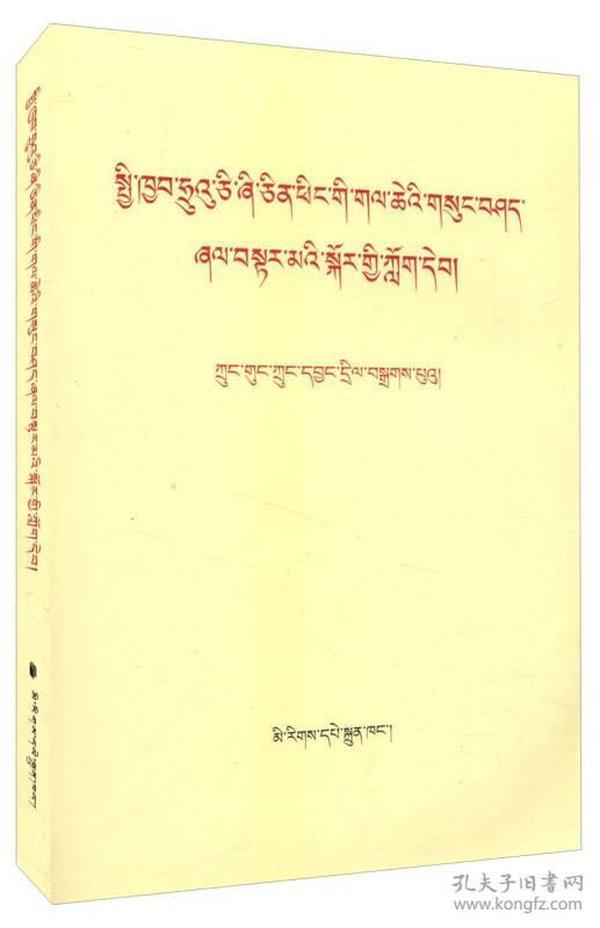 习近平总书记系列重要讲话读本(藏文)
