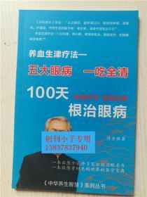 养血生津疗法-五大眼病 一吃全清 100天根治眼病 拒绝手术 远离失明  广告书