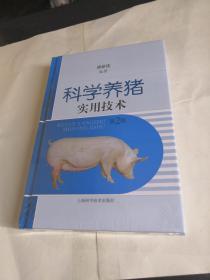 科学养猪实用技术(第二版)精装