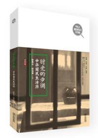 时光的步调:中华国民生活历