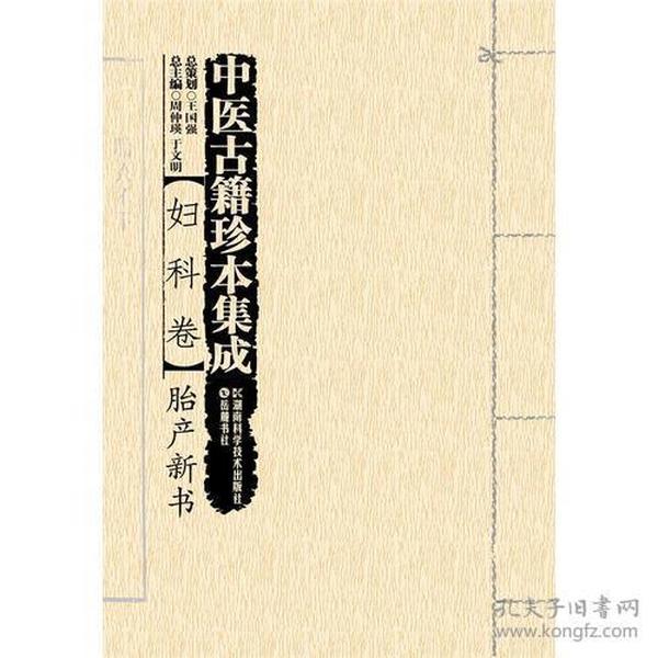 妇科卷.胎产新书-中医古籍珍本集成