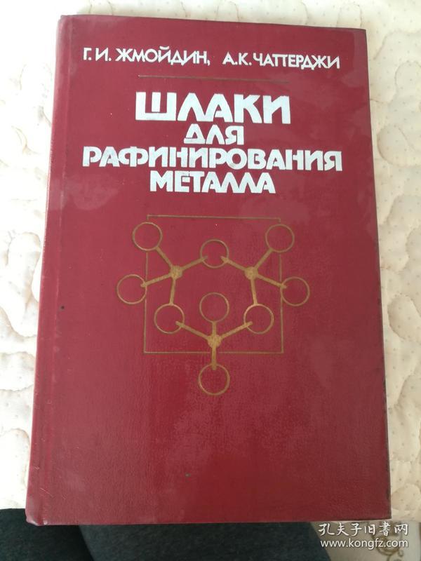 俄文原版:钢的精炼渣《45715-7》