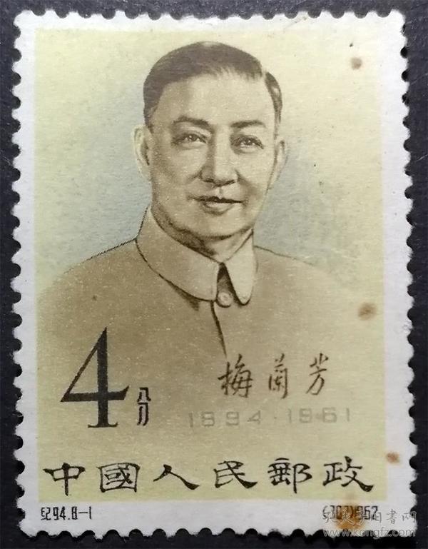 纪94梅兰芳(8-1)全新邮票