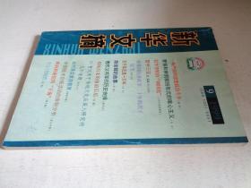 新华文摘1999第9期【总249期】