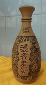 收藏酒瓶 浮雕江中行船酒瓶高22厘米一斤装 原物仅此一件(46j