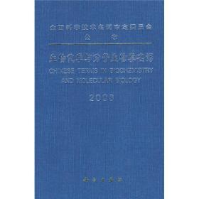 生物化学与分子生物学名词[  2008]