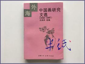 1950-1987 海外中国画研究文选  1992年初版