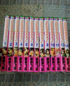 会长是女仆大人!1-14册合售(漫画版)缺第13册,共13册