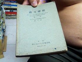 德文捷径.国立北京大学医学院民国三十一年