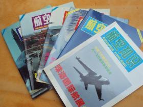 航空知识 (1999年第1/3/4/5/10/11/12期,7本合售,大16开) 《011》