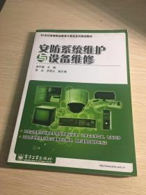 安防系统维护与设备维修(全彩)