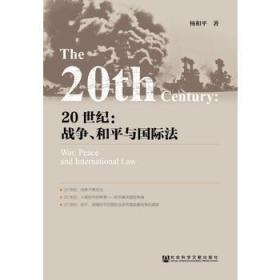 20世纪:战争、和平与国际法