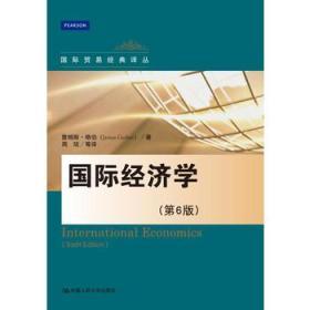 国际贸易经典译丛:国际经济学(第6版)