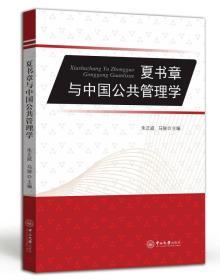 夏书章与中国公共管理学