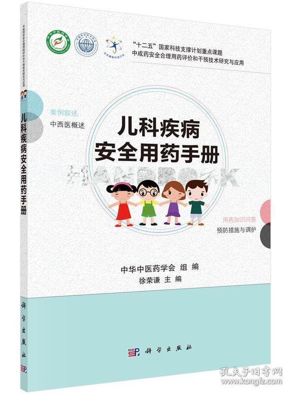9787030450715 儿科疾病安全用药手册 徐荣谦