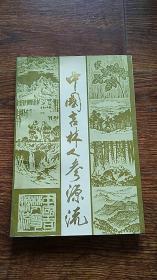 中国吉林人参源流