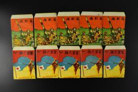 侵华史料《侵华日军高射炮、皇军大胜糖果包装袋》10个 糖果 点心包装袋 正面为日军驾驶高射炮图案 占领地日军 飞机 日本旗等图案 背面有清贯堂制菓部等字样 日军所谓的中日亲善所发放的糖果  点心的包装袋