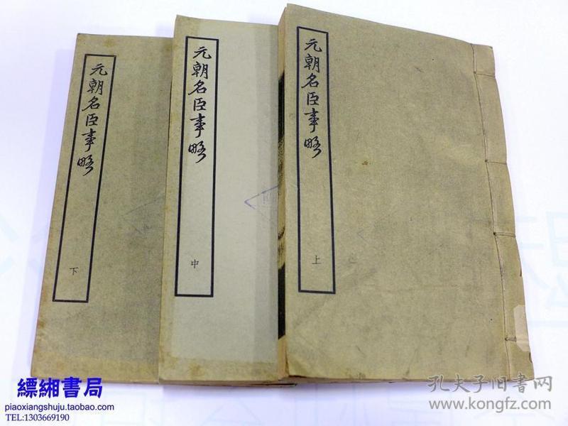 《元朝名臣事略》线装3册全 1962年中华书局1版1印 据元统乙亥1335年建安余氏勤有堂刊本影印 发行仅600套