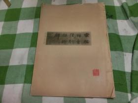 薛少保书信行禅师碑(宣统 道林纸精印,线装本)C2