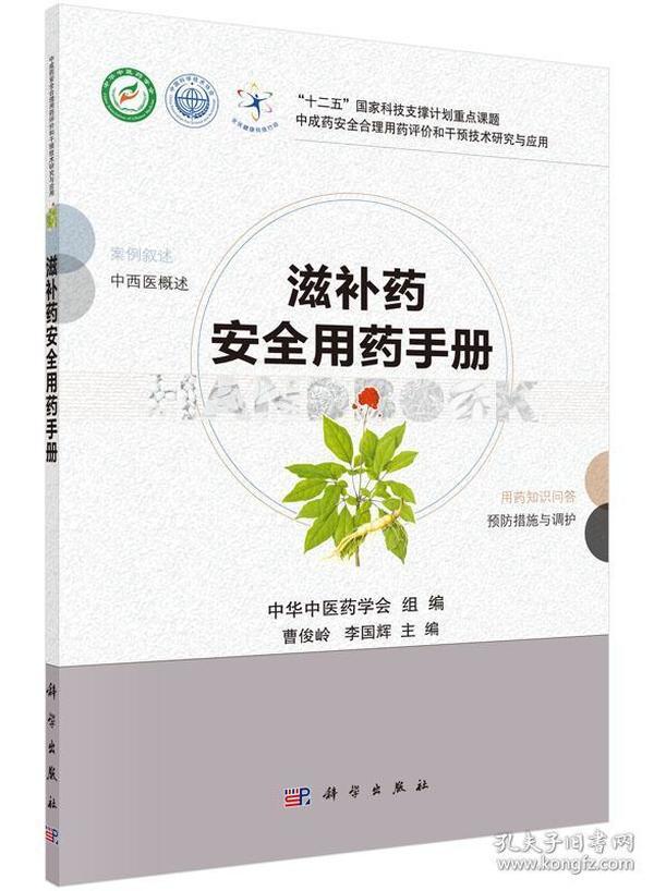 9787030450661 滋补药安全用药手册 曹俊岭,李国辉